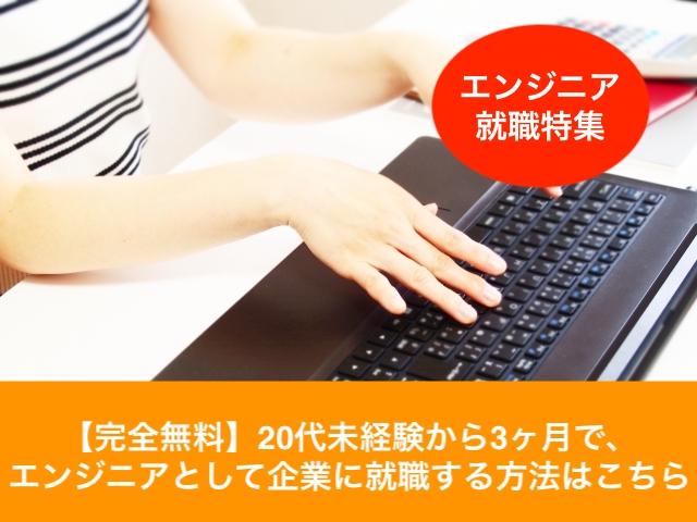 20代向けおすすめプログラミングスクール