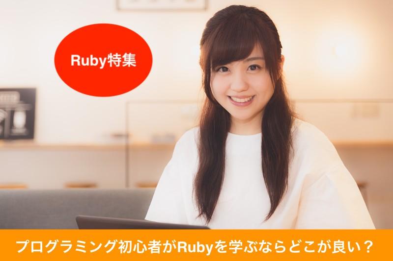 Rubyプログラミングスクール比較